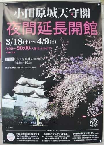 20170325小田原城イベント1.JPG