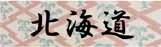 ロゴ01北海道.jpg
