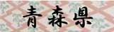 ロゴ02青森県.jpg