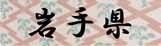 ロゴ03岩手県.jpg