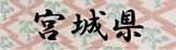 ロゴ04宮城県.jpg