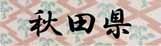 ロゴ05秋田県.jpg