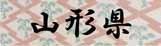 ロゴ06山形県.jpg