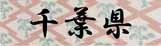 ロゴ11千葉県.jpg