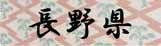 ロゴ17長野県.jpg