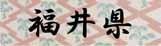 ロゴ20福井県.jpg