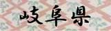 ロゴ22岐阜県.jpg
