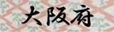 ロゴ25大阪府.jpg