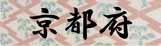 ロゴ26京都府.jpg