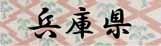 ロゴ27兵庫県.jpg