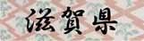 ロゴ28滋賀県.jpg
