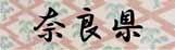 ロゴ29奈良県.jpg