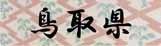 ロゴ31鳥取県.jpg