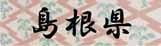 ロゴ32島根県.jpg