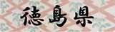 ロゴ36徳島県.jpg