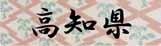 ロゴ39高知県.jpg