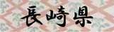 ロゴ42長崎県.jpg