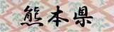 ロゴ43熊本.jpg