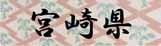ロゴ44宮崎県.jpg