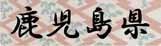 ロゴ46鹿児島県.jpg
