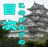 三度笠城ブログ-目次.jpg