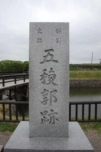 五稜郭04.jpg