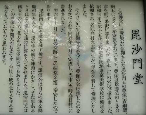 春日山城-06.JPG