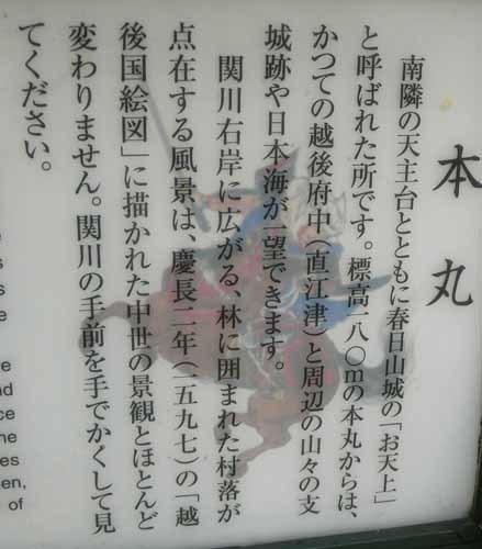春日山城-09.JPG