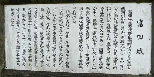 月山富田城09.JPG