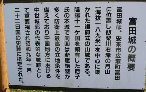 月山富田城13.JPG