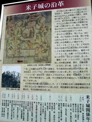米子城15.JPG