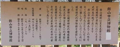 館山城7.JPG